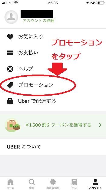 Uber Eatsプロモーションコード2