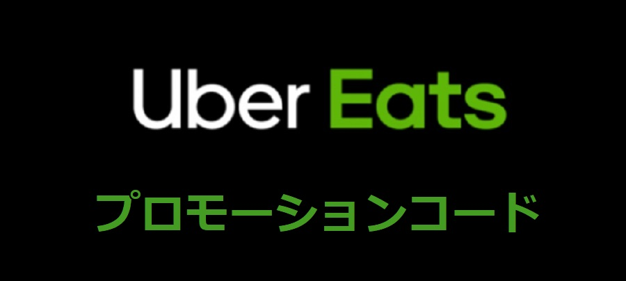Uber Eatsプロモーションコード